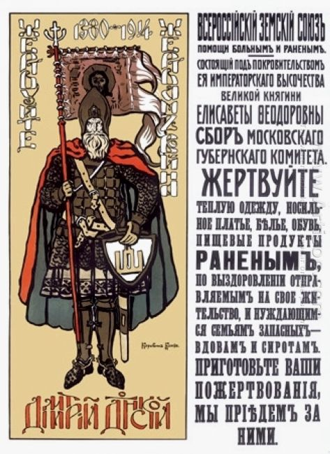 Donate To Victims Of War Dmitry Donskoy 1914