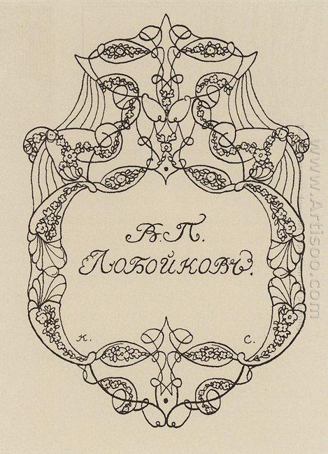 Exlibris Of V Loboykov