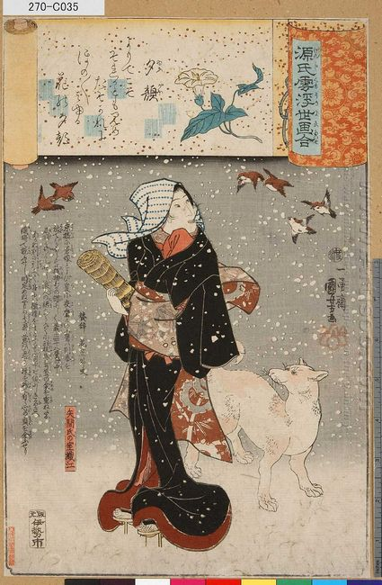 Bijin With A Dog In The Snow 1845