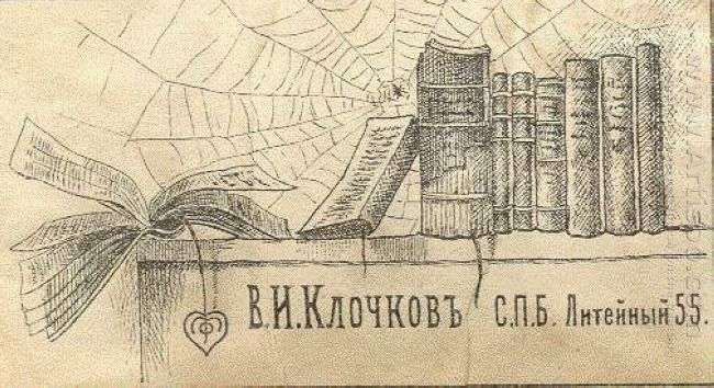 Bookplate Of V I Klochkov 2