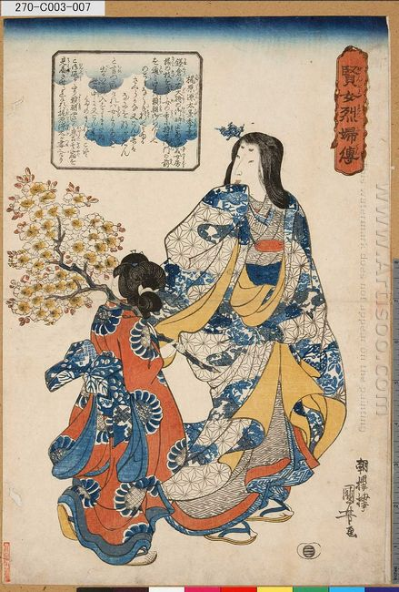 Courtesan And Her Maiko 1