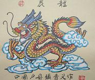 Chinese Zodiac Schilderkunst