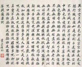 Chinese Kalligrafie op schilderijen